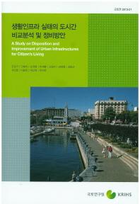 생활인프라 실태의 도시간 비교분석 및 정비방안