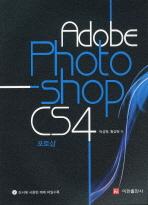ADOBE PHOTO SHOP CS4 포토샵