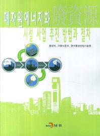 폐자원에너지화 시설 사업 추진 방법과 절차