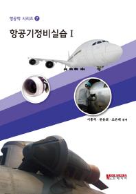 항공기정비실습. 1