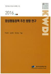 양성평등정책 추진 방향 연구(2016)