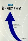한국사회의 비전 21