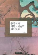 동아시아 미학 예술학 원전자료