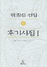 박희진 전집 3
