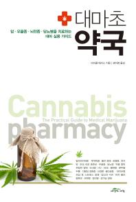 대마초 약국