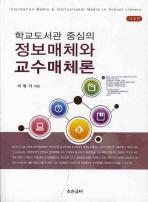 학교도서관 중심의 정보매체와 교수매체론