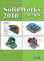 SOLIDWORKS 2010 : 기본 활용