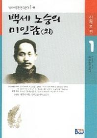 백세 노승의 미인담(외) (범우비평판 한국문학 1-1)