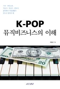 K-POP 뮤직비즈니스의 이해