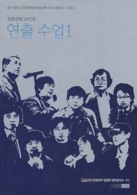 영화감독 10인의 연출 수업. 1