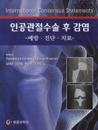 인공관절수술 후 감염: 예방 진단 치료
