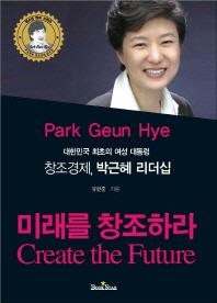 대한민국 최초의 여성 대통령 창조경제 박근혜 리더십