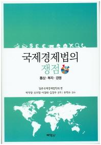 국제경제법의 쟁점