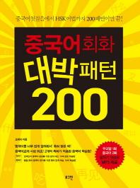 중국어회화 대박패턴 200