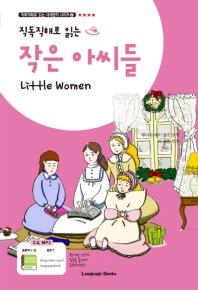 직독직해로 읽는 작은 아씨들