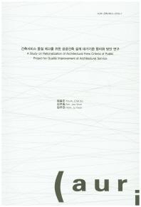 건축서비스 품질 제고를 위한 공공건축 설계 대가기준 합리화 방안 연구