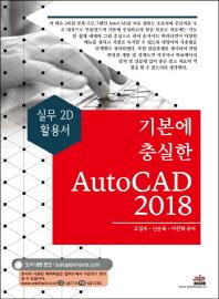 AutoCAD(2018)