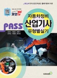 Pass 자동차정비산업기사 유형별 실기(2021)