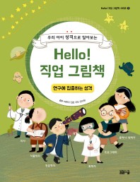 우리 아이 성격으로 알아보는 Hello! 직업 그림책: 연구에 집중하는 성격