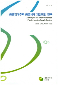 공공임대주택 공급체계 개선방안 연구