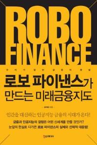 로보 파이낸스가 만드는 미래 금융 지도