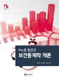 Rex를 활용한 보건통계학 개론