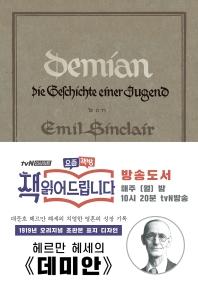데미안(초판본)(1919년 오리지널 초판본 표지 디자인)