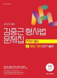 2022 ACL 김중근 형사법 문제집. 2: 형법각론 원문기출편