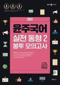 윤주국어 실전 동형 2 봉투 모의고사 (2021)