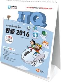 자바따 ITQ 한글 2016(스탠드형 스프링북)