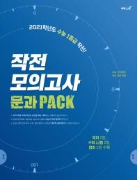 작전 모의고사 문과 PACK(2020)(2021 수능대비)(봉투)