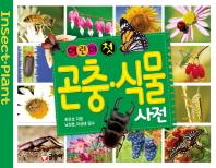 어린이 첫 곤충 식물 사전
