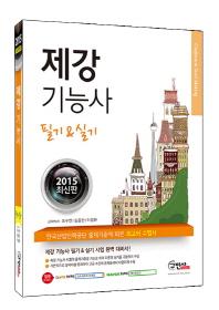 제강 기능사 필기 실기(2015)