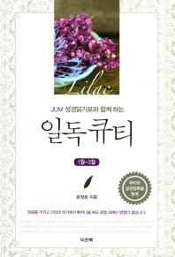 JUM 성경읽기표와 함께 하는 일독 큐티 세트