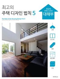 최고의 주택 디자인 법칙. 5