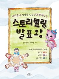 아나운서 김채현 선생님과 함께하는 스토리텔링 발표왕