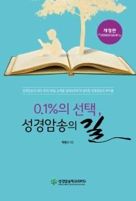 0.1%의 선택, 성경암송의 길