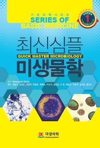 최신 심플 미생물학