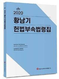 황남기 헌법부속법령집(2020)