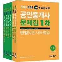EBS 공인중개사 1,2차 문제집 세트(2018)
