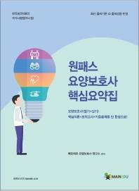원패스 요양보호사 핵심요약집(필기+실기)(2020)