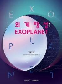 외계행성(EXOPLANET)