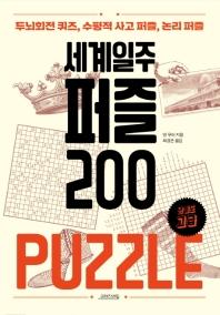 세계일주 퍼즐 200