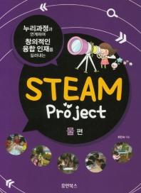 Steam Project: 물편