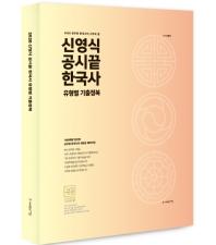 신영식 공시끝 한국사 유헝별 기출정복(2020)
