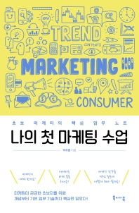 나의 첫 마케팅 수업