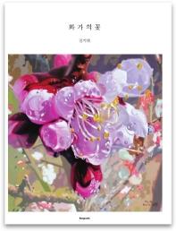 화가의 꽃(김기택 편)