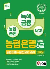 혼잡(JOB) 농협은행 6급(5급 공통) 농협이론+실전모의고사 3회분(2021)