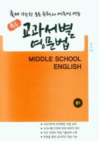중등 교과서별 영문법 중1(동아)(윤정미)(2021)