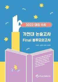 대입 수시 가천대 논술고사 Final 봉투모의고사(2022)